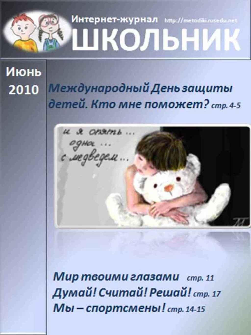 http://metodiki.rusedu.net/gallery/1793/22126-06.JPG